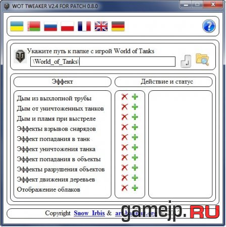 WOT TWEAKER V2.4 для World of Tanks