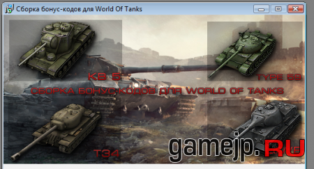 ����� ���� ��� World of Tanks - Golden Joystick