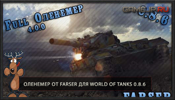 Оленемер от Farser для World of Tanks 0.9.0