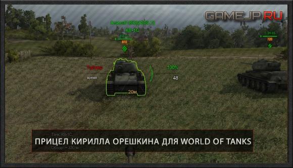 родной прицел для world of tanks