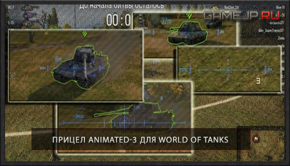 Прицел Animated для World of Tanks