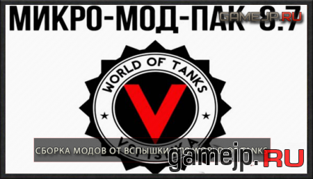 ������ ����� �� ������� ��� World of Tanks 0.9.0