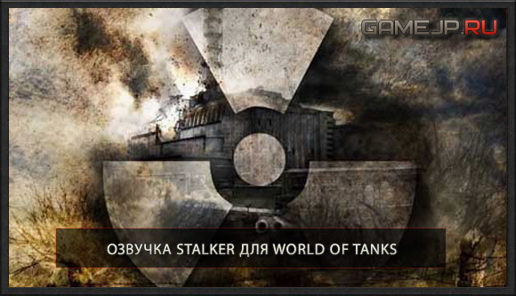 озвучка для world of tanks каламбур