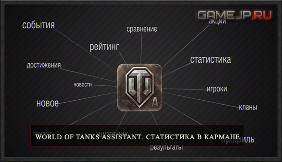 Новый World of Tanks Assistant