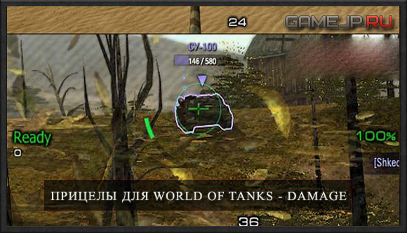 ������� ��� world of tanks 0.8.9 - Damage