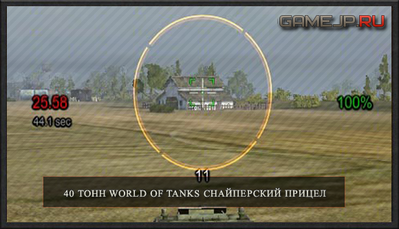 40 ���� world of tanks ����������� ������