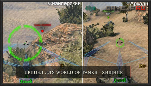 ������ ��� World of Tanks - ������