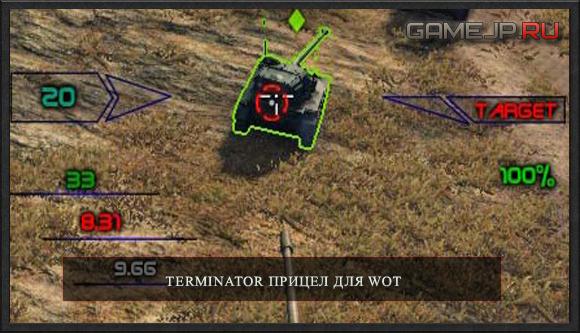 Terminator прицел для WoT 0.9.0