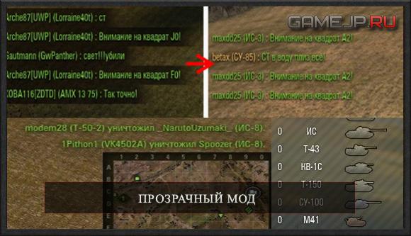 ���������� ��� WoT 0.9.0