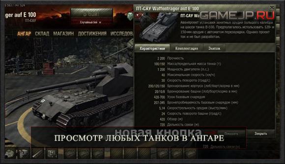 �������� ����� ������ � ������ World of Tanks 0.9.0