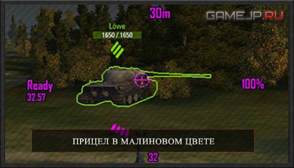 Прицел в малиновом цвете для World of Tanks 0.9.0