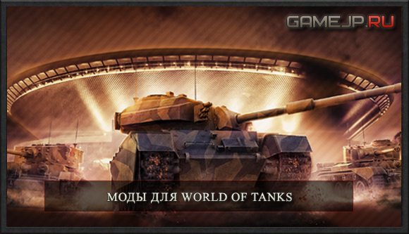 Виртус про моды для world of tanks