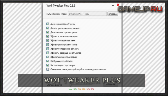 WoT Tweaker Plus для World of Tanks 0.9.0