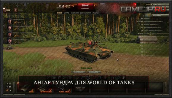 Ангар Тундра для World of Tanks 0.9.0