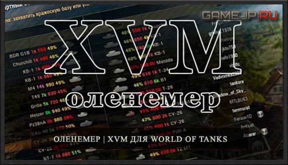 �������� | XVM ��� World of Tanks 0.9.0