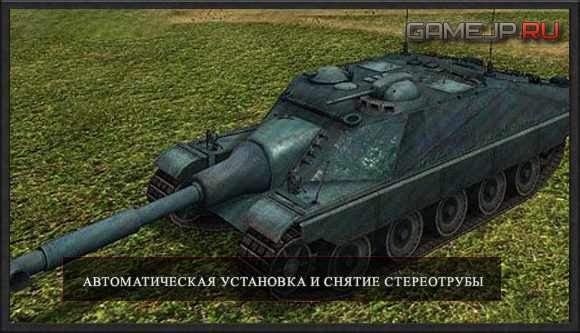 �������������� ��������� � ������ ����������� � World of Tanks 0.9.0