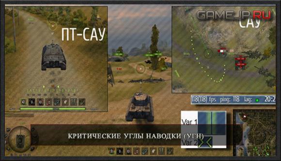����������� ���� ������� (���) World of Tanks 0.9.0