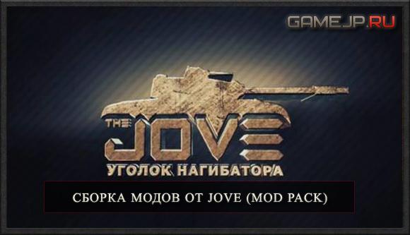 ������ ����� �� Jove (Mod Pack) 0.9.0 �������