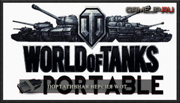 ��� ��� World of Tanks 0.9.0 portable