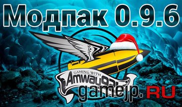 ������ ����� �� Amway921 ��� World of Tanks 0.9.10