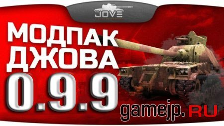 Стандартные танки для world of tanks