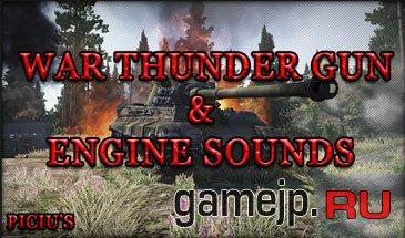 ����� �� War Thunder ��� WOT 0.9.13