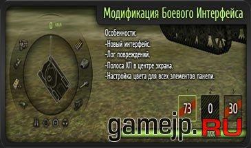 ������� ���������� ��� World of Tanks 0.9.13 �� zayaz