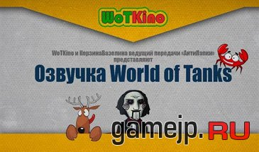 Озвучка для World Of Tanks 0.9.15.0.1 - Wot Kino