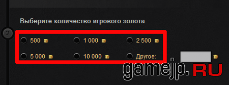 Чит на золото для World of Tanks 0.9.15.0.1