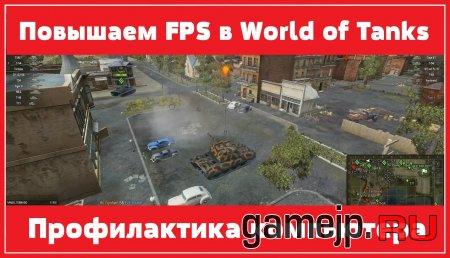 ��� �������� FPS � World of Tanks