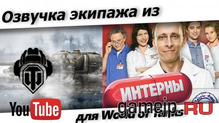 Озвучка ИНТЕРНЫ для World Of Tanks