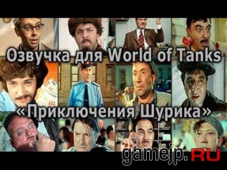 Озвучка из советских фильмов для World of Tanks 0.9.15.0.1