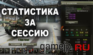 ���������� �� ������ World of Tanks