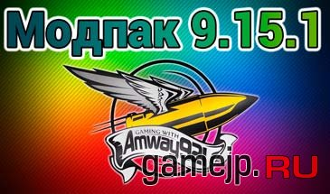 ������ ����� �� Amway921 ��� World of Tanks 0.9.15.1