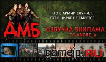 """Озвучка экипажа из фильма """"ДМБ"""" для WOT 0.9.16"""