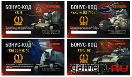 Бонус коды для World of Tanks на Новый год