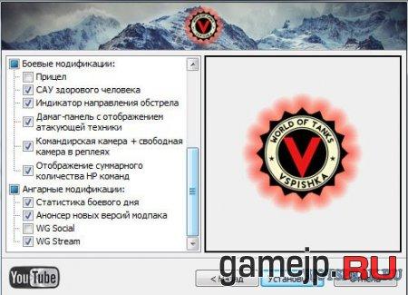 Модпак от игрока Вспышка (VSPISHKA) для Worold of Tanks 1.4