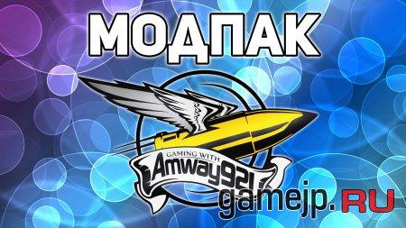 Модпак Amway921 для игры World of Tanks 1.4 - особенности и установка