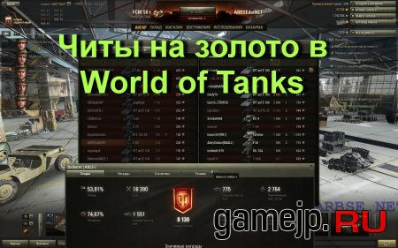 Чит для world of tanks на золото