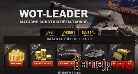 Кейсы World of Tanks