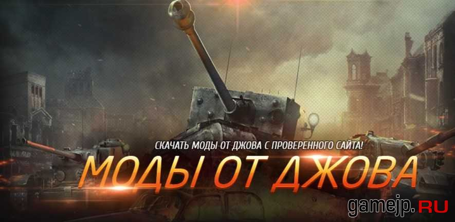 Контекстное меню в world of tanks