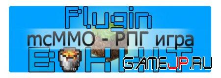 mcMMO v1.2.08 - элементы RPG