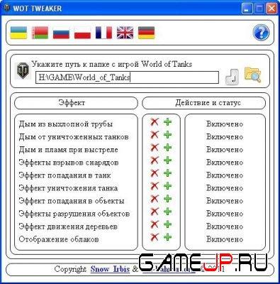 WOT TWEAKER V1.8 для WoT