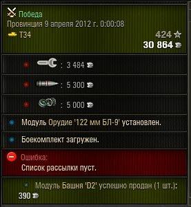 """Цветные сообщения в чате после боя """"ЯсенКрасен"""" 0.9.0"""