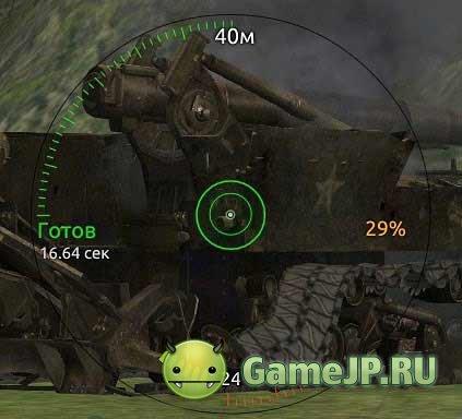 Бесплатно прицелы для world of tanks