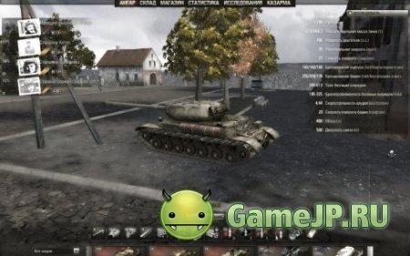 Ангары для World of tanks 0.9.0