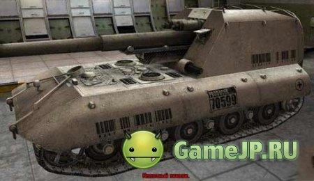Шкурки для танка Gw-E