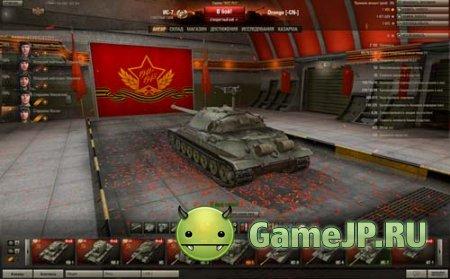 "Ангар ""9 мая"" для World of Tanks 0.9.0"