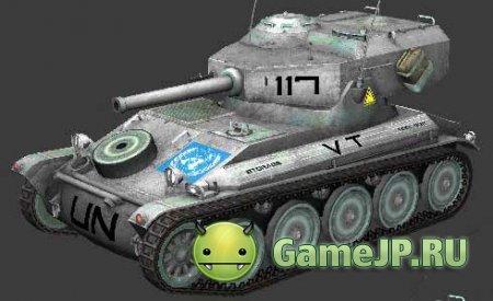Шкурка для танка AMX 12t легкий