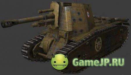 Шкурка для танка 105 leFH18B2